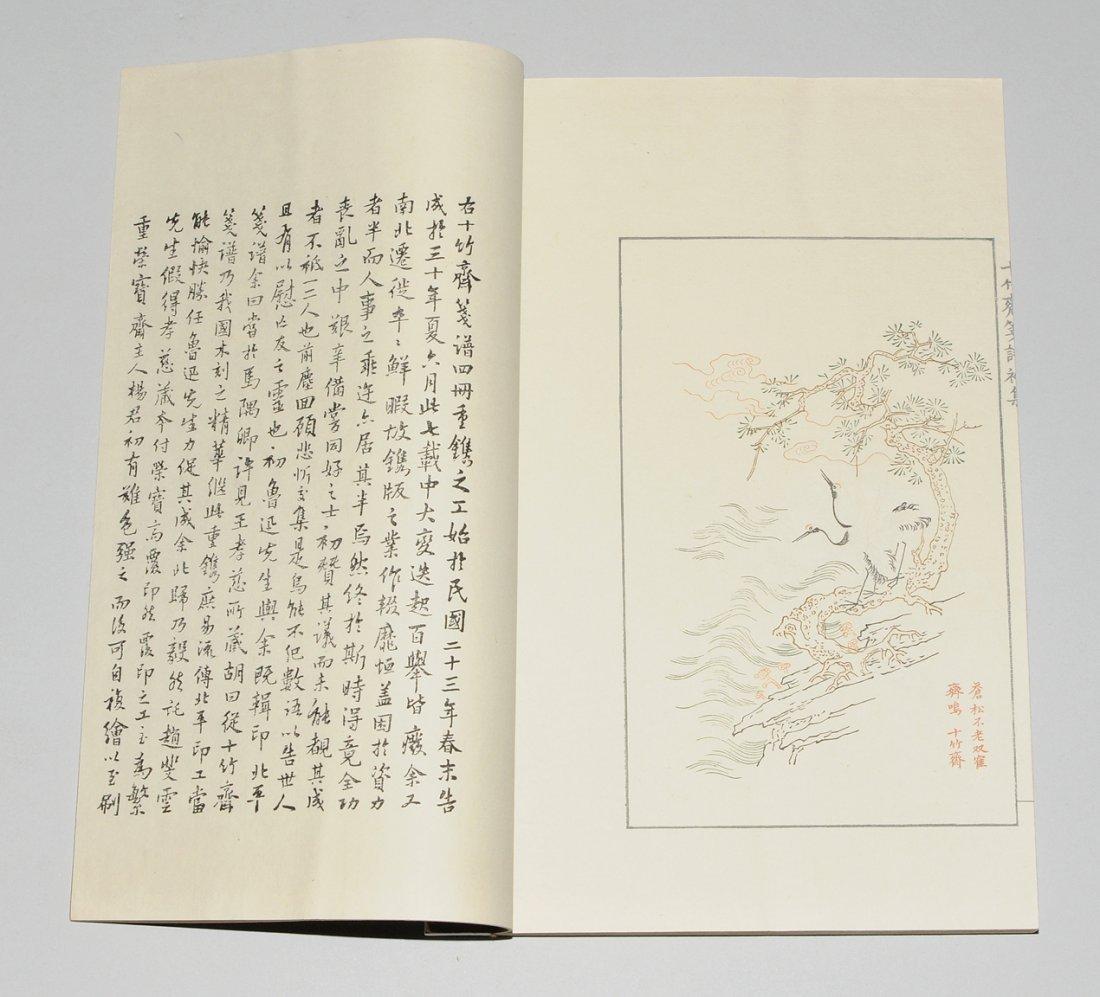 Hu Zhengyan, Shizhuzhai Jianpu Beijing, Rongbaozhai, - 9