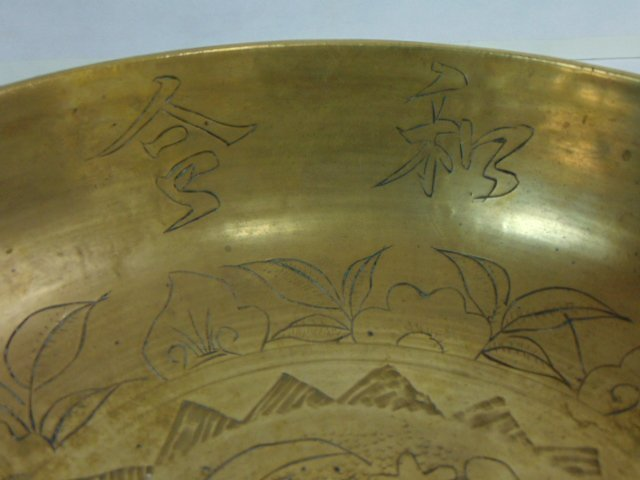 STUNNING VINTAGE BRASS CHINESE ETCHED BOWL - 2