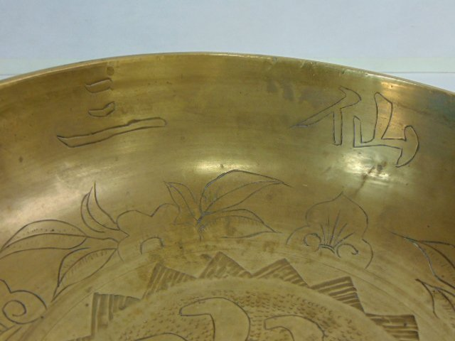 STUNNING VINTAGE BRASS CHINESE ETCHED BOWL - 3