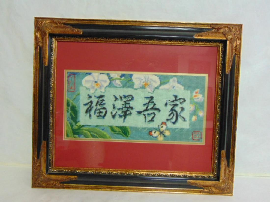 DECORATIVE CHINESE CROSS STITCH TAPESTRY FRAMED