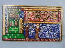 Vintage Antique Judaica Jewish Painting on Wood