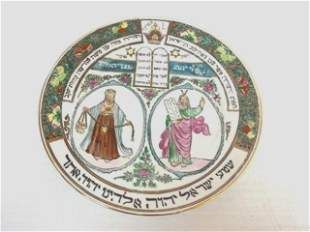 DECORATIVE VINTAGE PORCELAIN JEWISH PRAYER PLATE