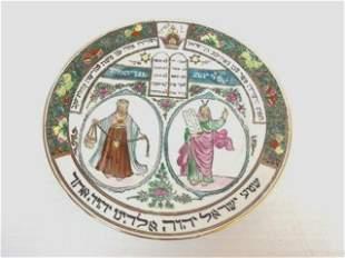 DECORATIVE VINTAGE PORCELAIN JEWISH PRAYER PLATE