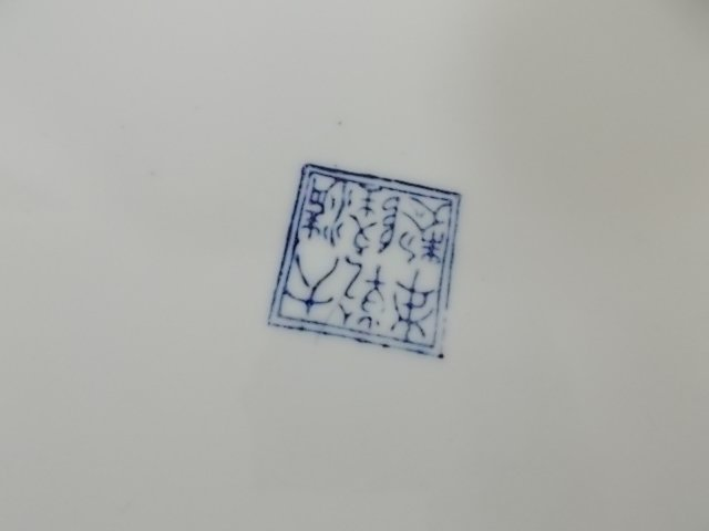 BLUE & WHITE CHINESE PORCELAIN PLATE W/ OUTDOOR SCENE - 3