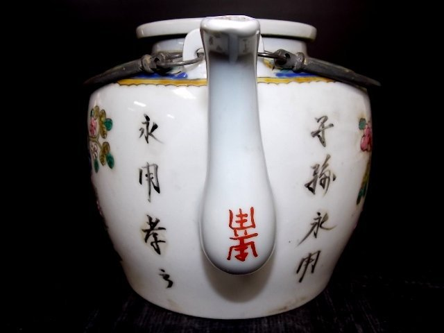 COLLECTIBLE CHINESE PORCELAIN TEAPOT - 4