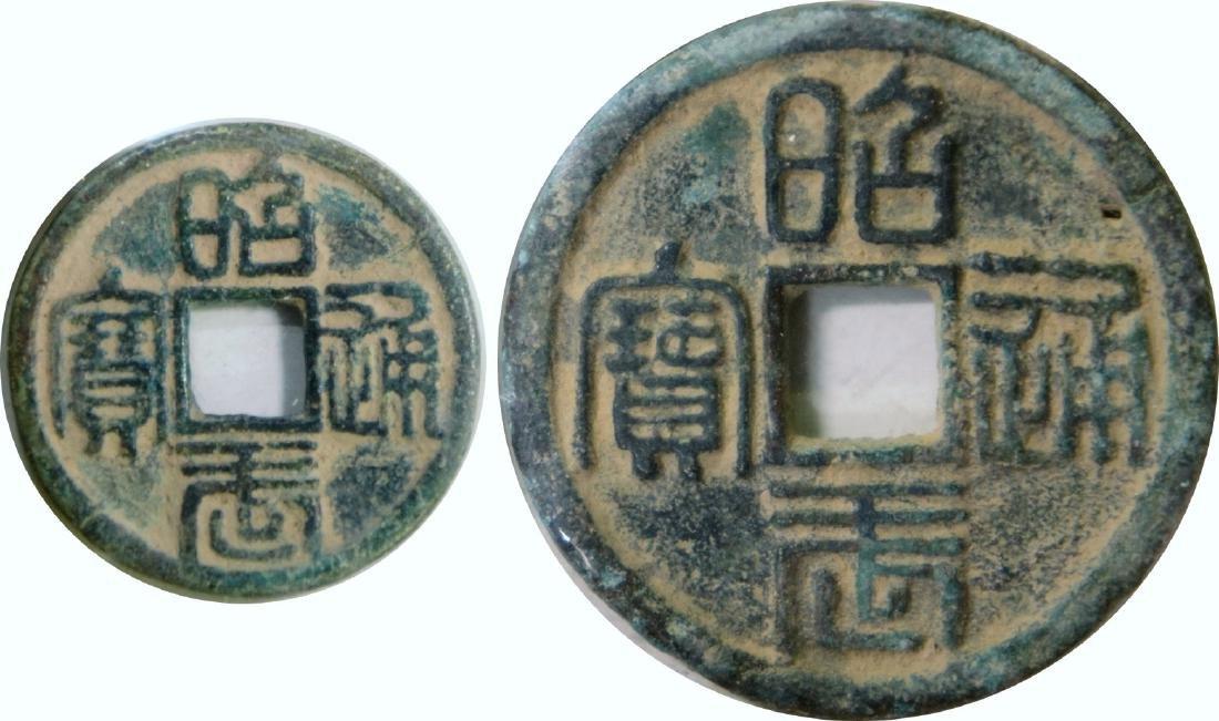 Zhao Wu Tong Bao, Zhuan Script, 1 Pair, EF