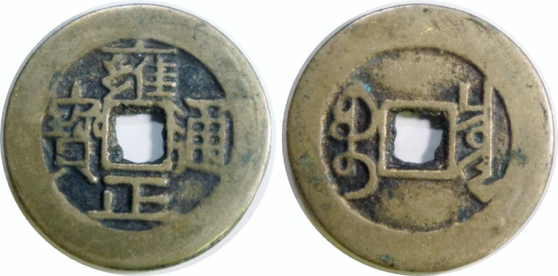 Yong Zheng Tong Bao, 5 Pcs, EF