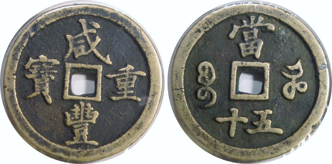 Xian Feng Zhong Bao, 50 Cash, AU