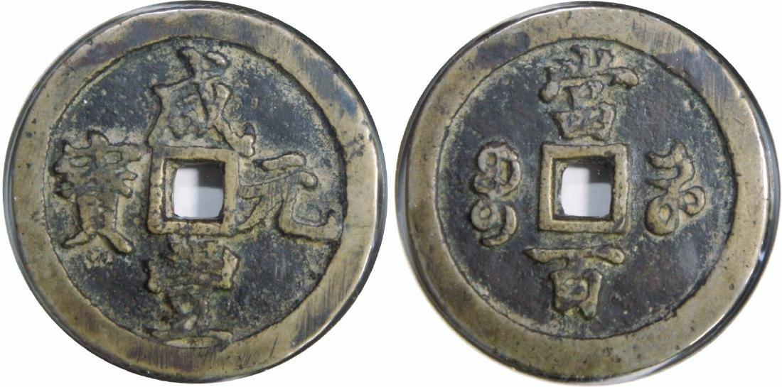 Xian Feng Zhong Bao, 100 Cash, AU