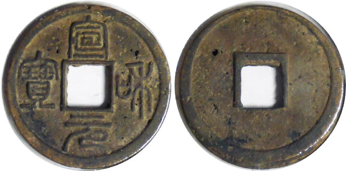 Northern Song Dynasty, Xuan He Yuan Bao