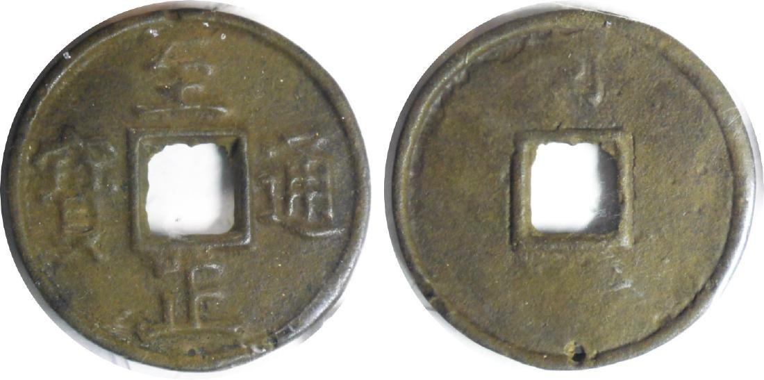 Yuan Dynasty, Zhi Zheng Tong, Ten Cash