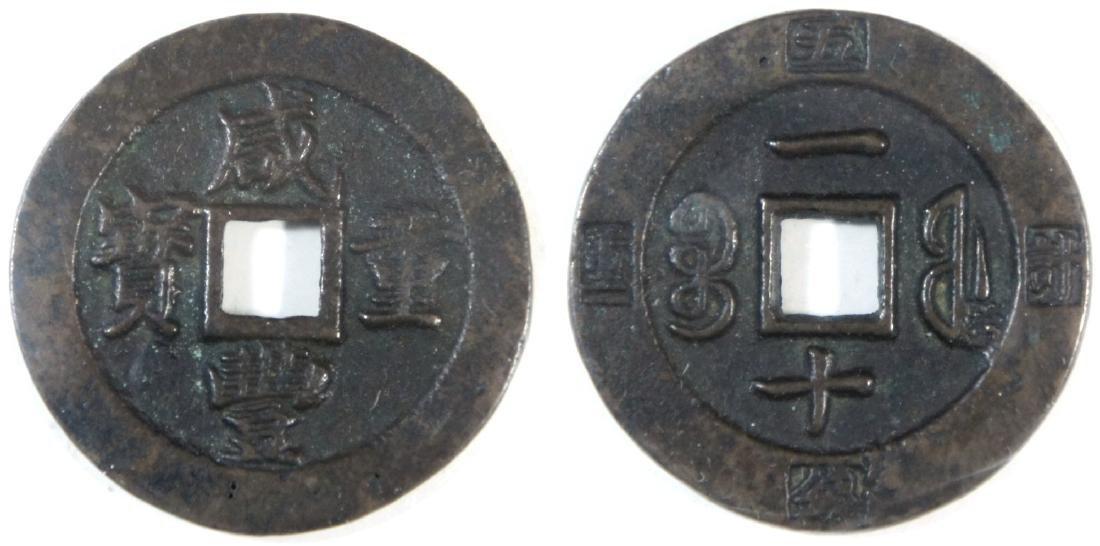 Fukien Mint, Hsien Feng Chung-Pao, 10 Cash