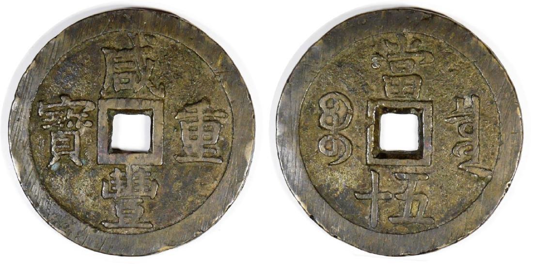 Xian Feng, Board of Revenue, 50 cash (56mm)