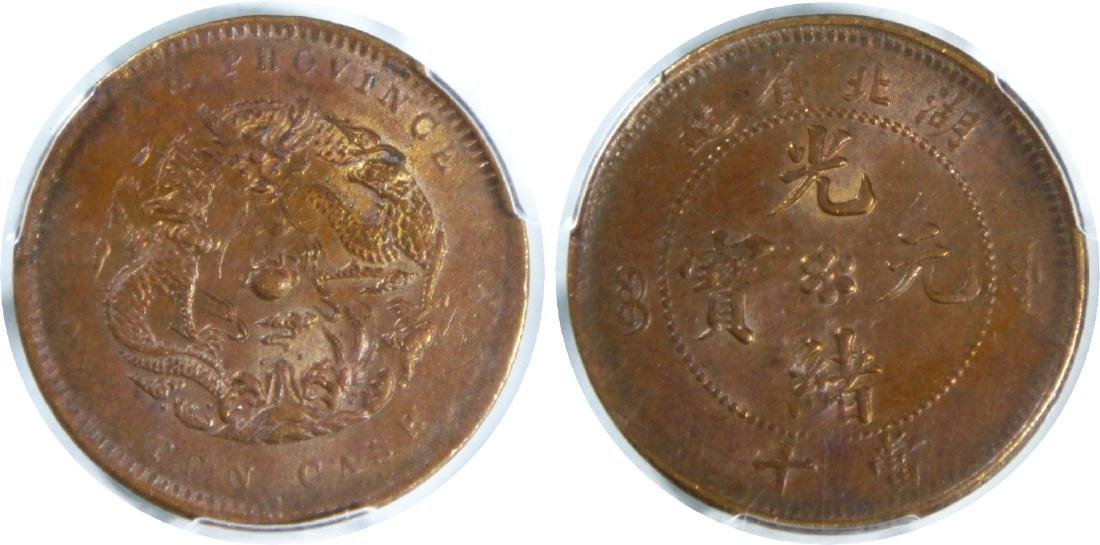 Hupeh, Copper 10 Cash, front view dragon, PCGS MS 63 BN
