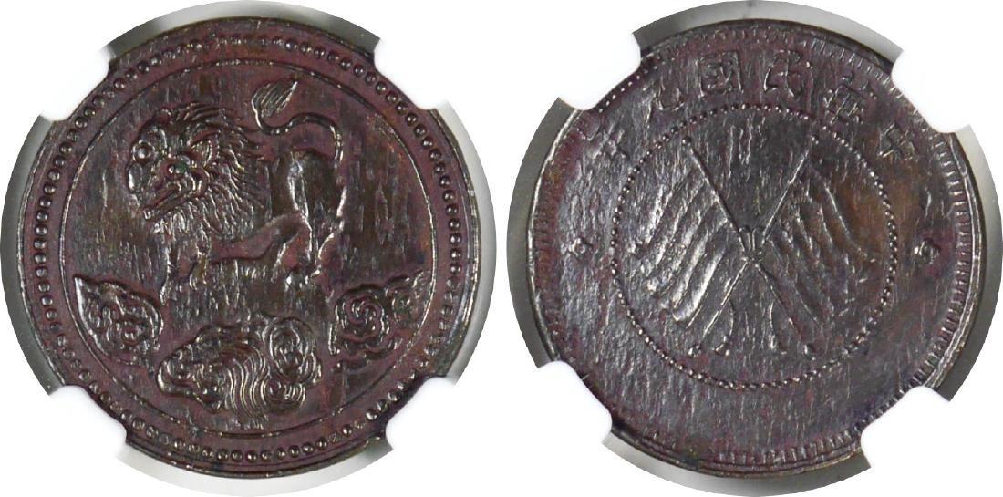 Republic, Szechuan, 5 cash. NGC XF Details