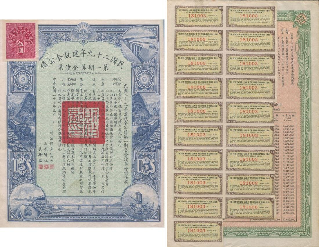 China, Republic, Construction Bond, 2pcs. AU-UNC