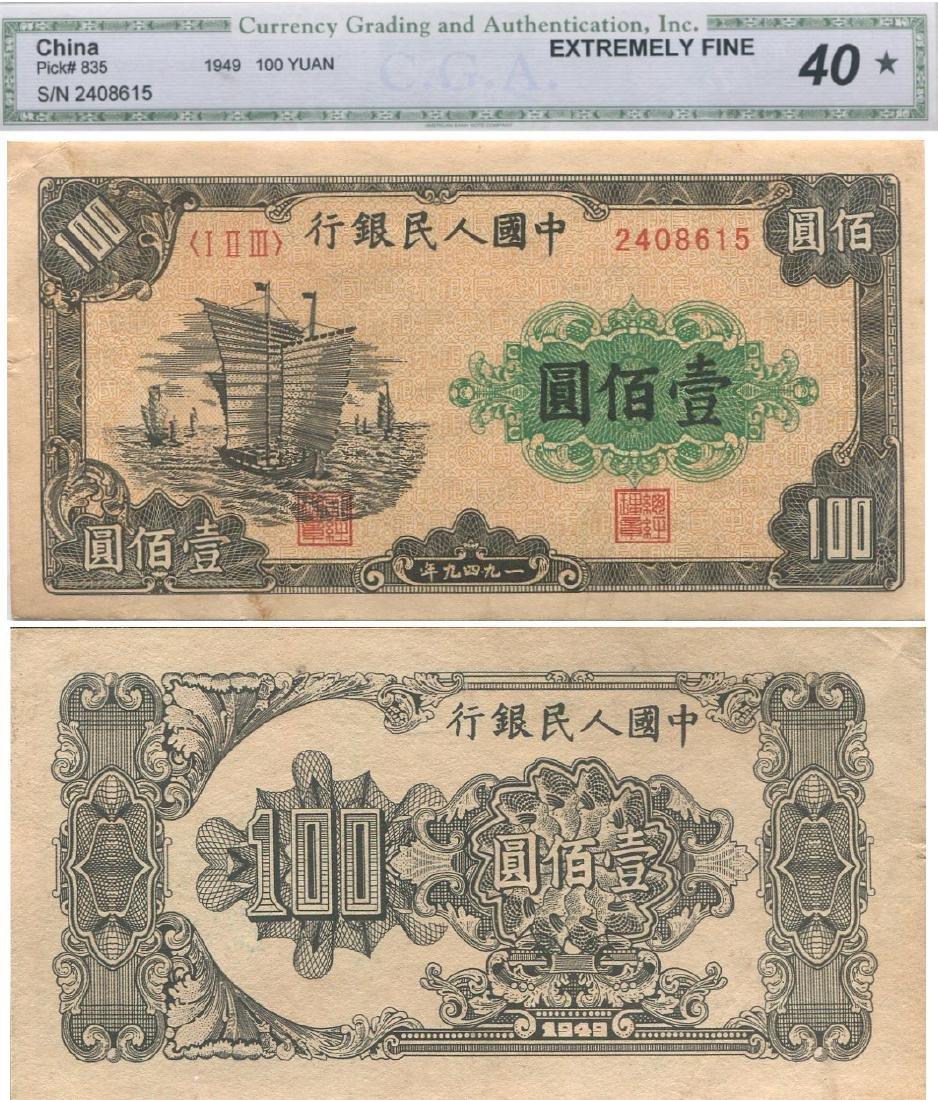 China, 1949, 100 Yuan, I II III 2408615. CGA EF 40*