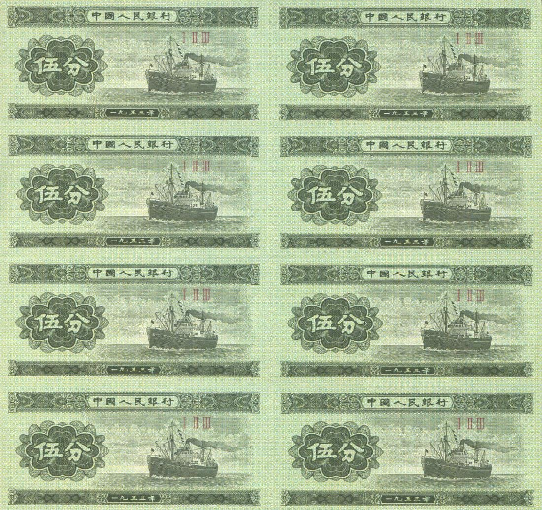 China, 2nd series, 1953, Fen set of 1; 2; 5 Fen, 8pcs