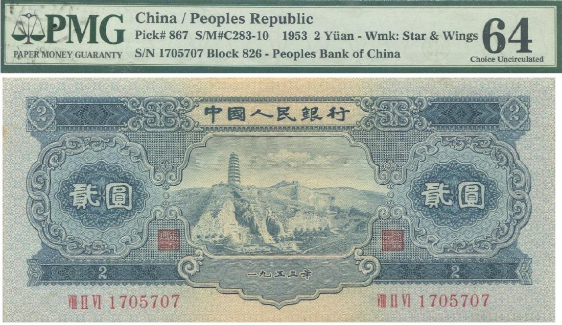 China, 1953, 2 Yuan, PMG UNC 64