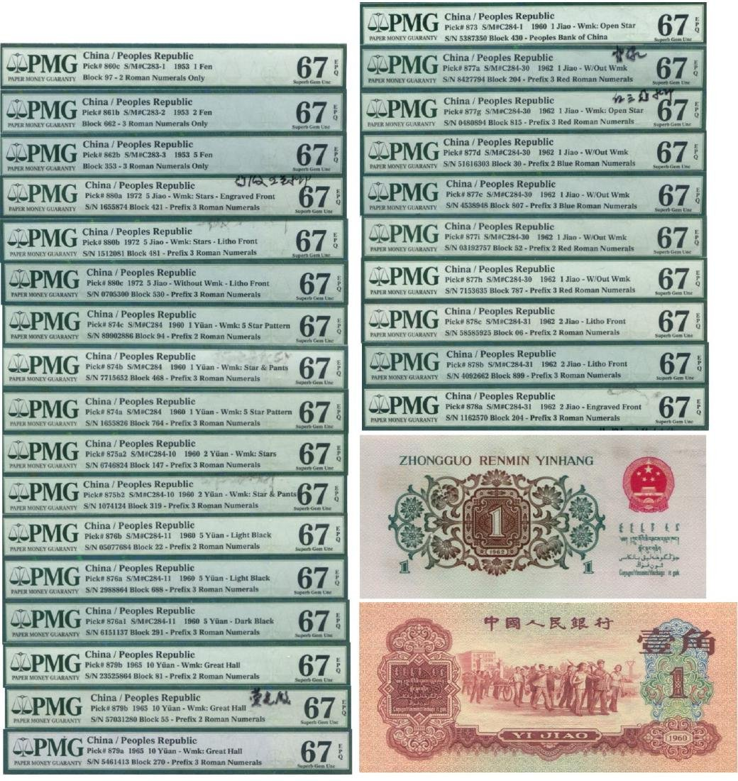 China, 3rd series. Total 27pcs, varieties, all PMG 67