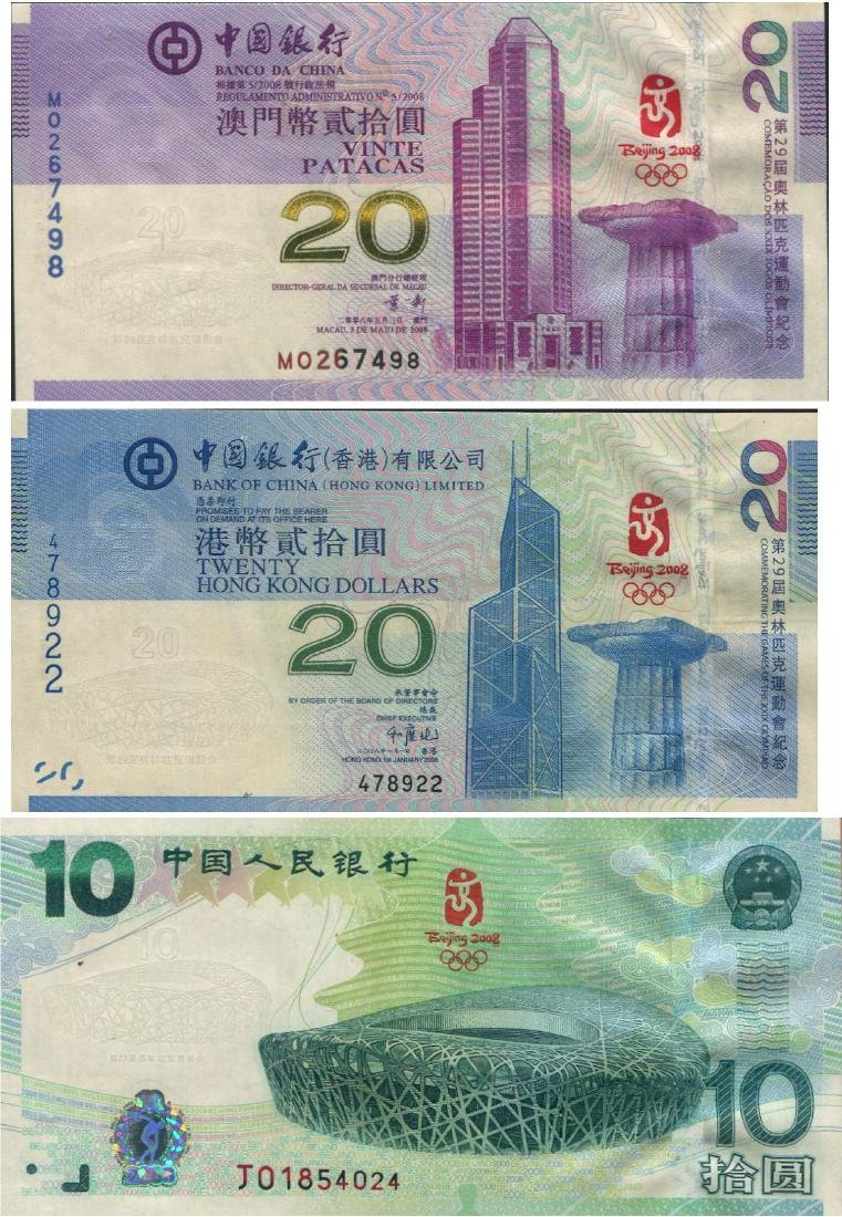 China, 2008, Beijing Olympic Games Commemorative notes