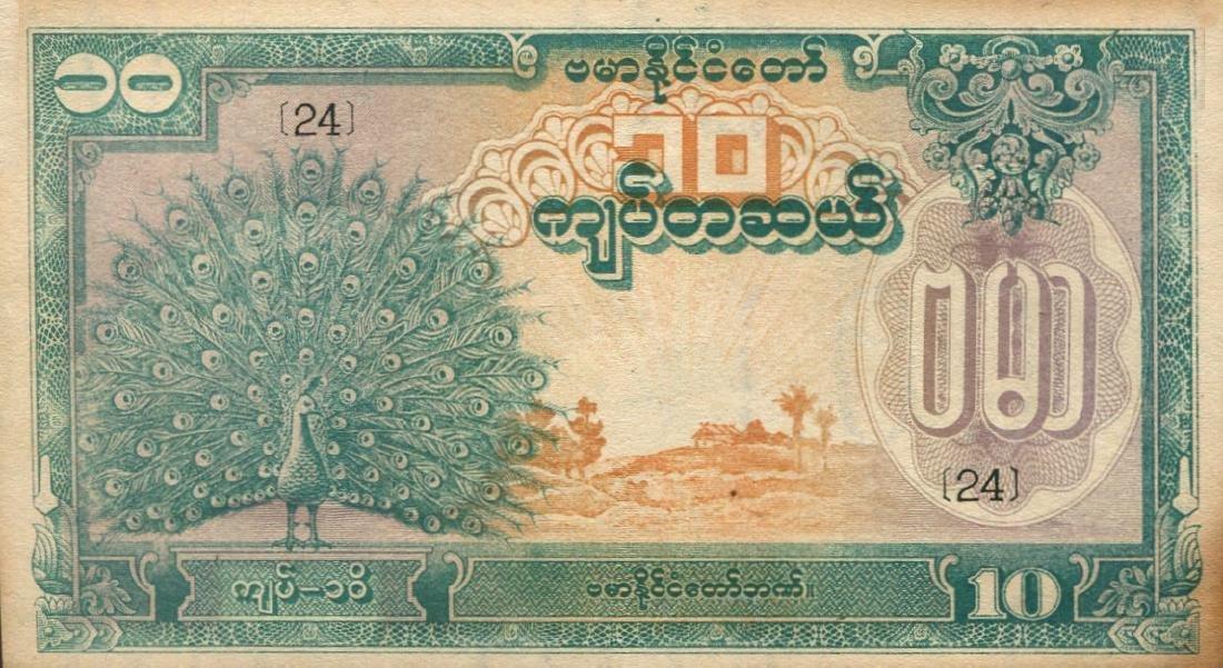 Burma / Japanese Occupation, Burma State Bank, 10