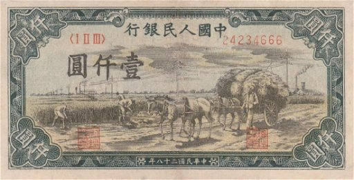 First Series RMB, 1000 Yuan, Autumn Harvest - Oct 06, 2017