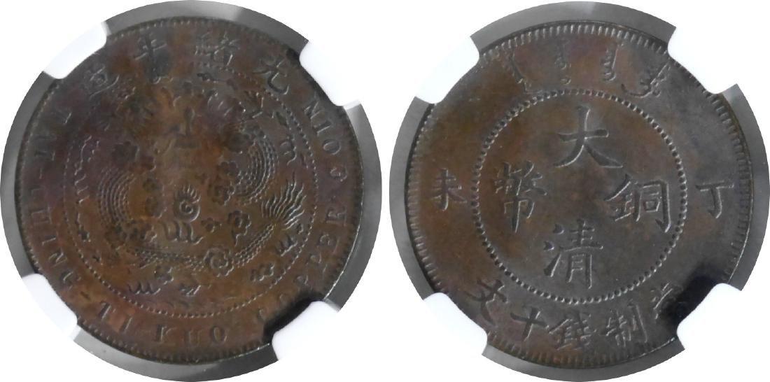 China Copper Cash Coin