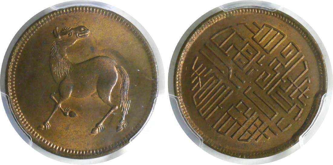 China Copper Cash Coin(s)