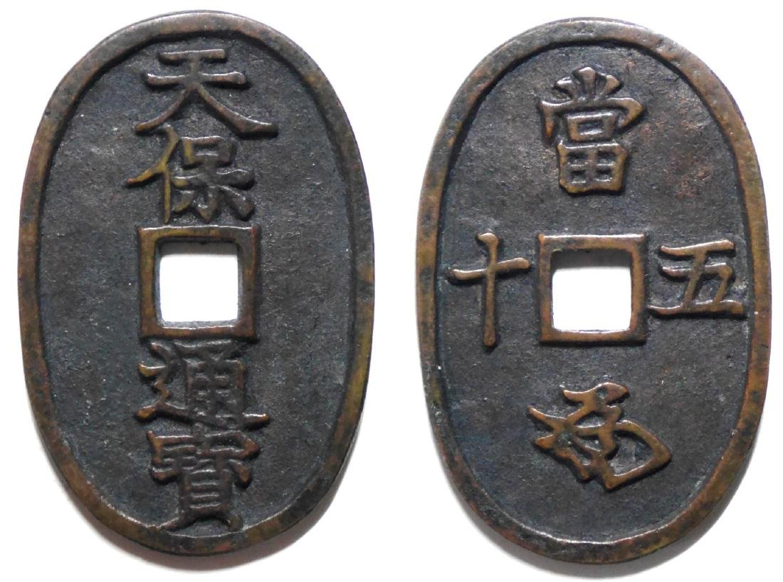 Japan Ancient Coin,