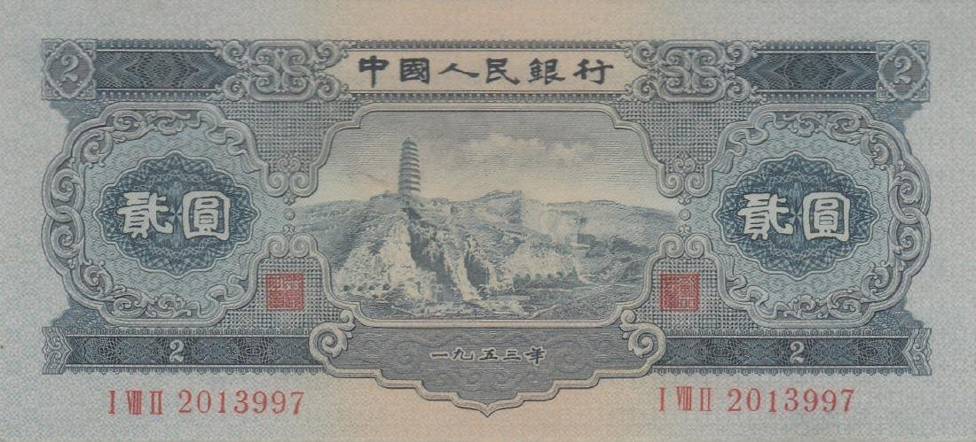 China, RMB, 2nd Series