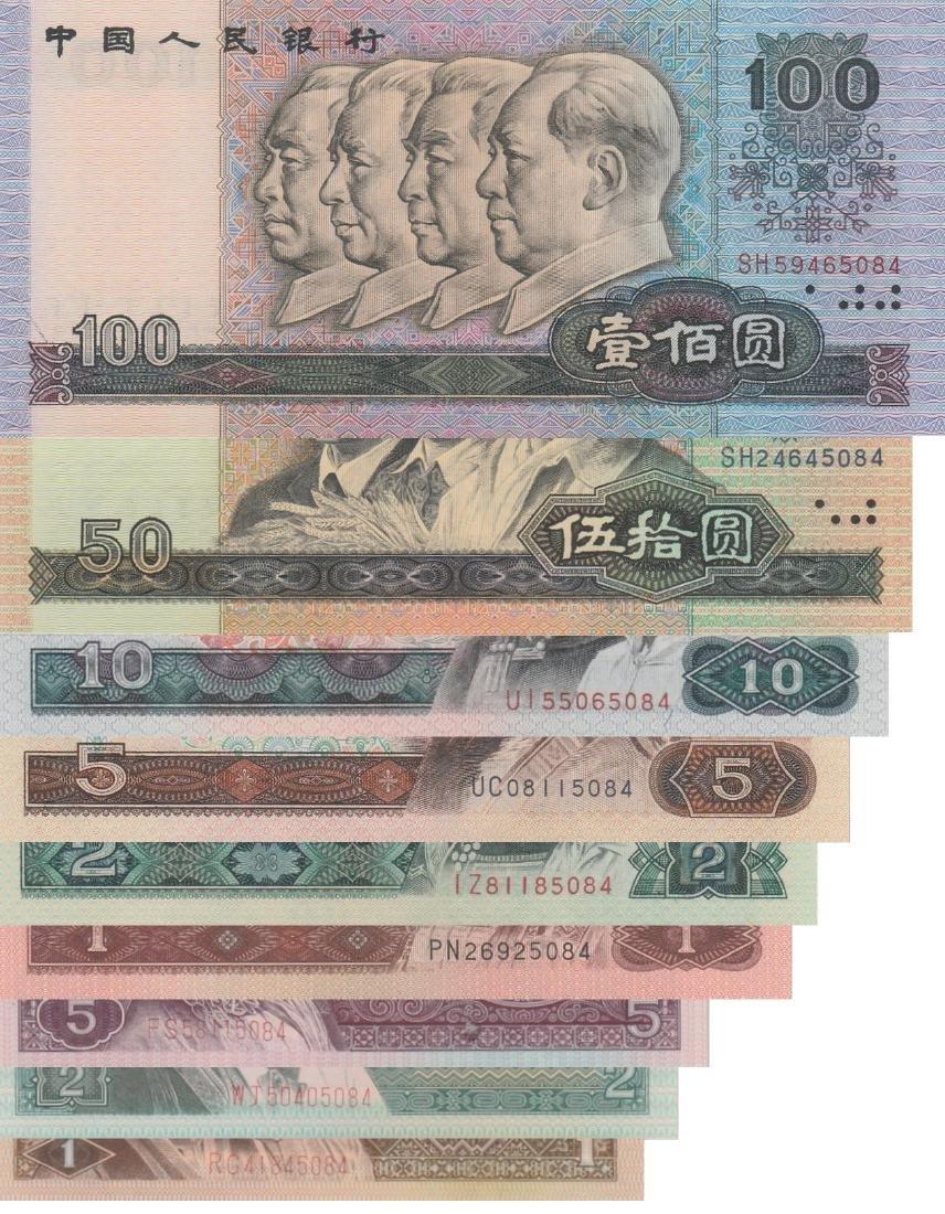 China, RMB, 4th Series