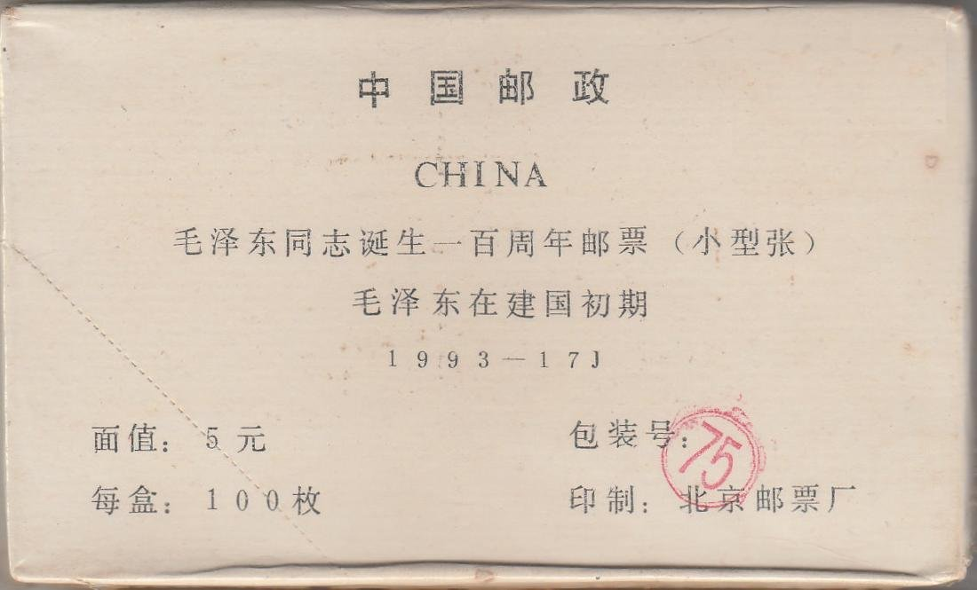 China, People's Republic, Stamps