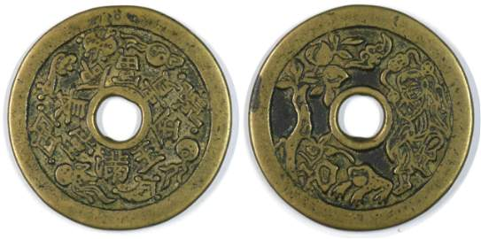 Chinese Ancient Coin(s)
