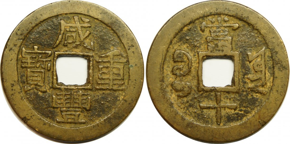 China, Qing Dynasty, Yunnan mint. 10 cash. 4pcs. &#2816