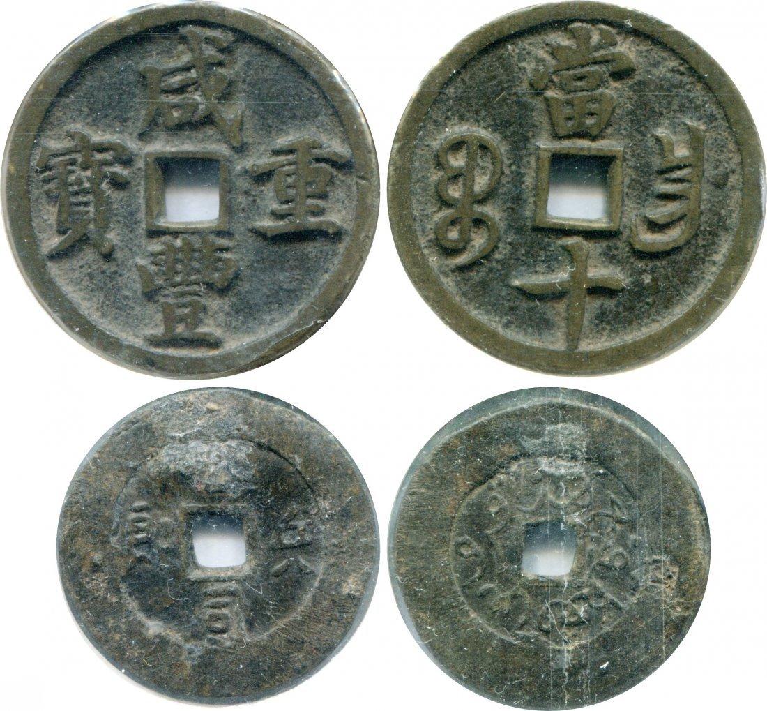 """China, Ching, """"Xian Feng Zhong Pao"""", 10 cash copper coi"""