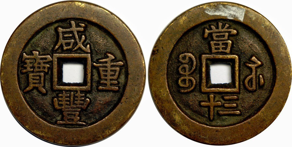 """Qing Dynasty: 30- cash """"Xian Feng Zhong Bao"""", Su-Zhou M"""