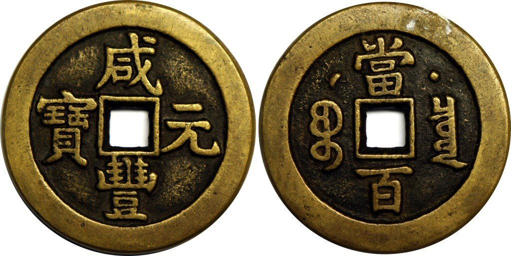 "Qing Dynasty: 100-cash, ""moon and star"" mark ""Xian Feng"