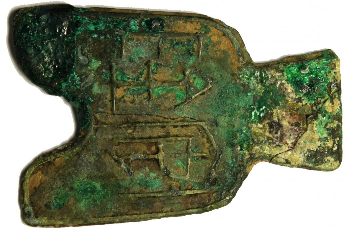"Warring States Period, ""An Yin"" Spade Coin,  战&#"