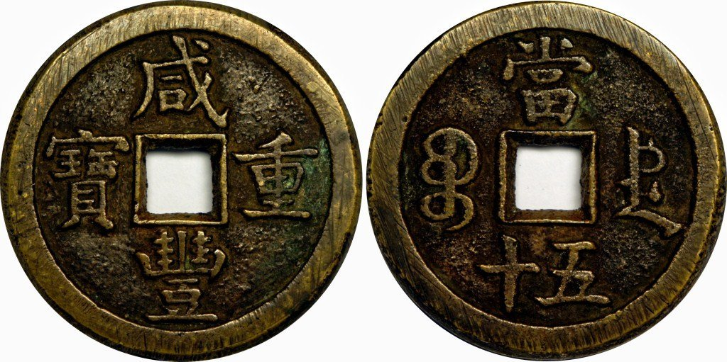 """Qing Dynasty, """"Xian Feng Zhong Bao"""",  Cheng-De Mint, 50"""