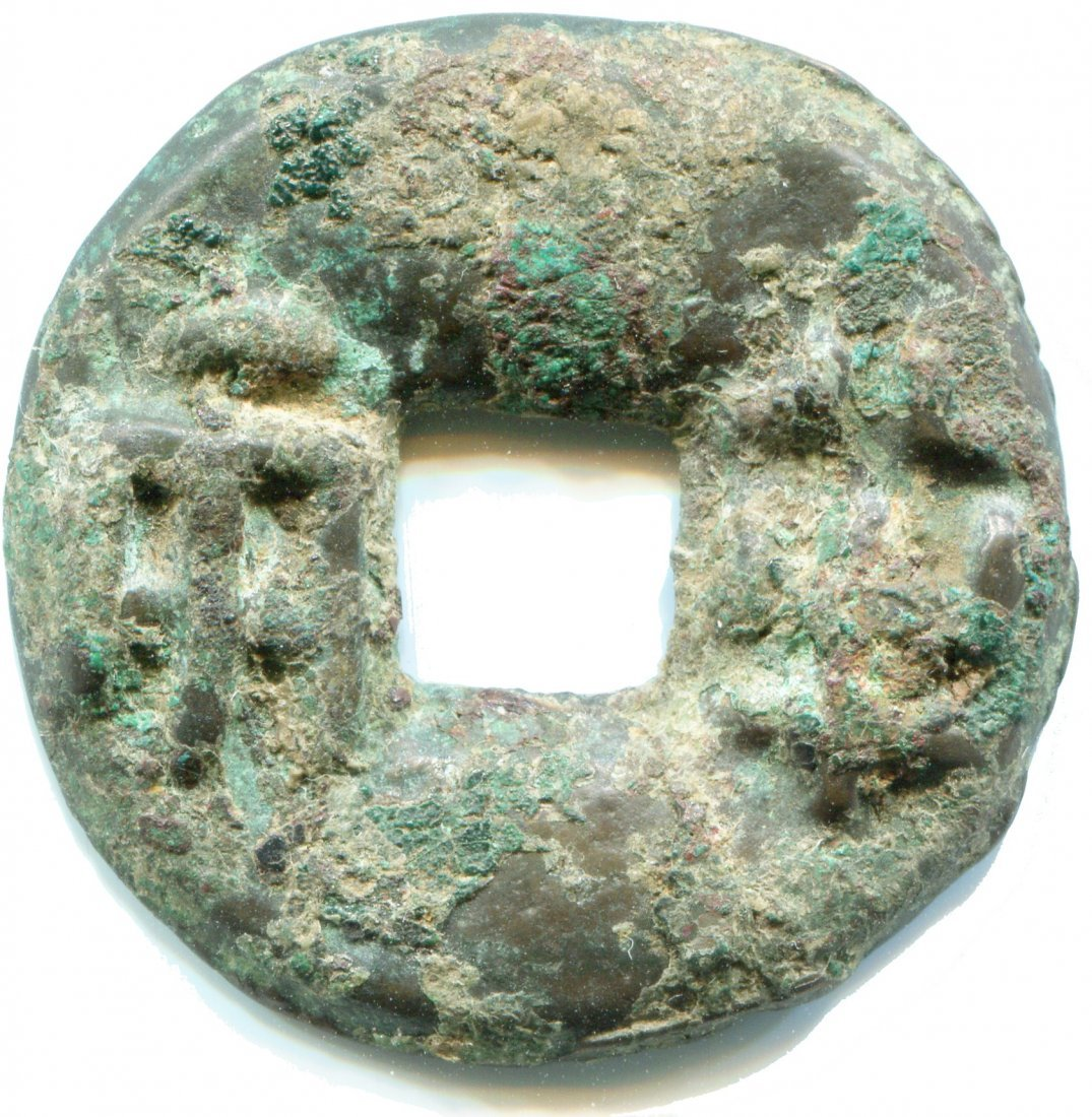 """Qin Dynasty, Specially Minted Huge """"Ban Liang"""" Coin"""