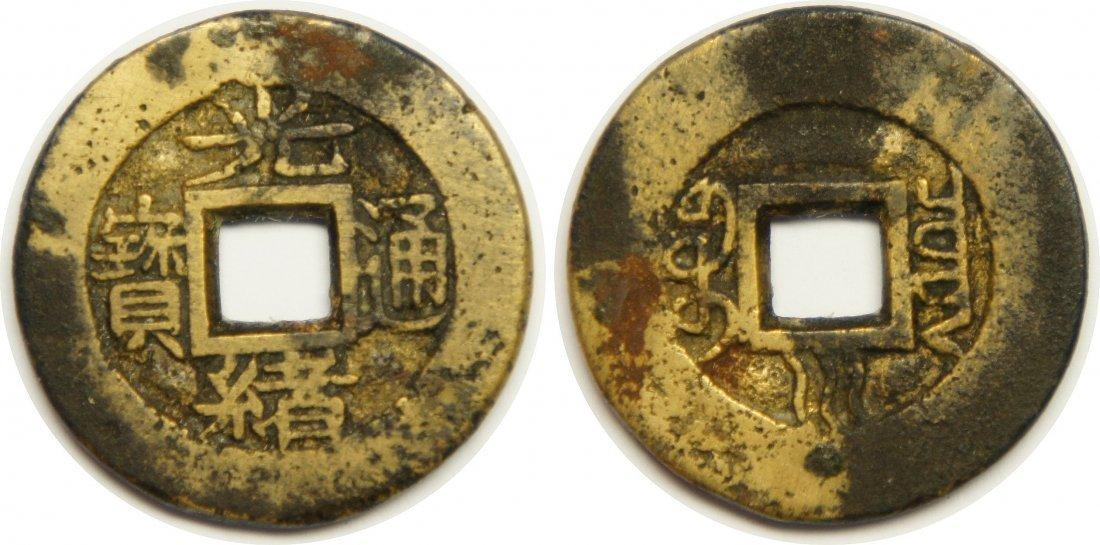 """Guang Xu Tong Bao"""", Value 1 Cash, Sichuan Mint, """"Chuan"""""""