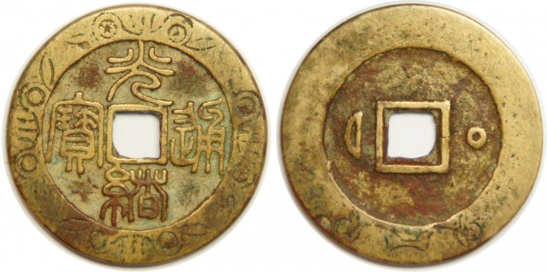 """Seal Written """"Guang Xu Tong Bao"""", with Sun and Moon on"""