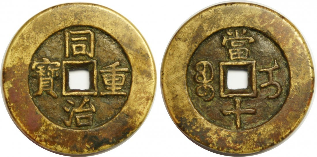 """""""Tong Zhi Zhong Bao"""", Value Ten Cash, Singkiang Yili"""