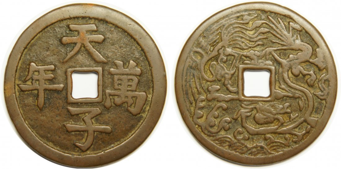 Amulet/Charm Coin, Longivity to the Emperor, dragon and