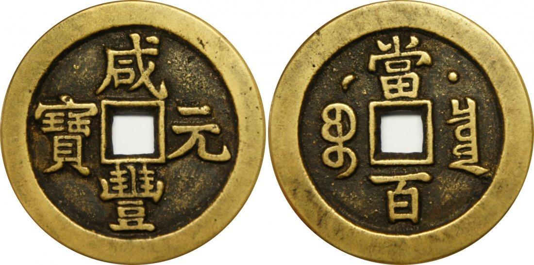 """Xian Feng Yuan Bao"""" 100 Cash with """"Moon"""" & """"Star"""" on"""