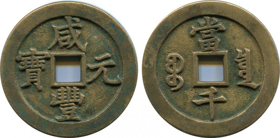 """""""Xian Feng Yuan Bao"""" 1000 Cash Coin, EF, Scarce,"""
