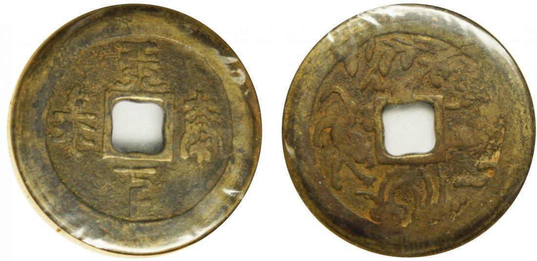 """Charm Coin, """"Tai Xia Tai Ping""""  (World Peace) , Plant"""
