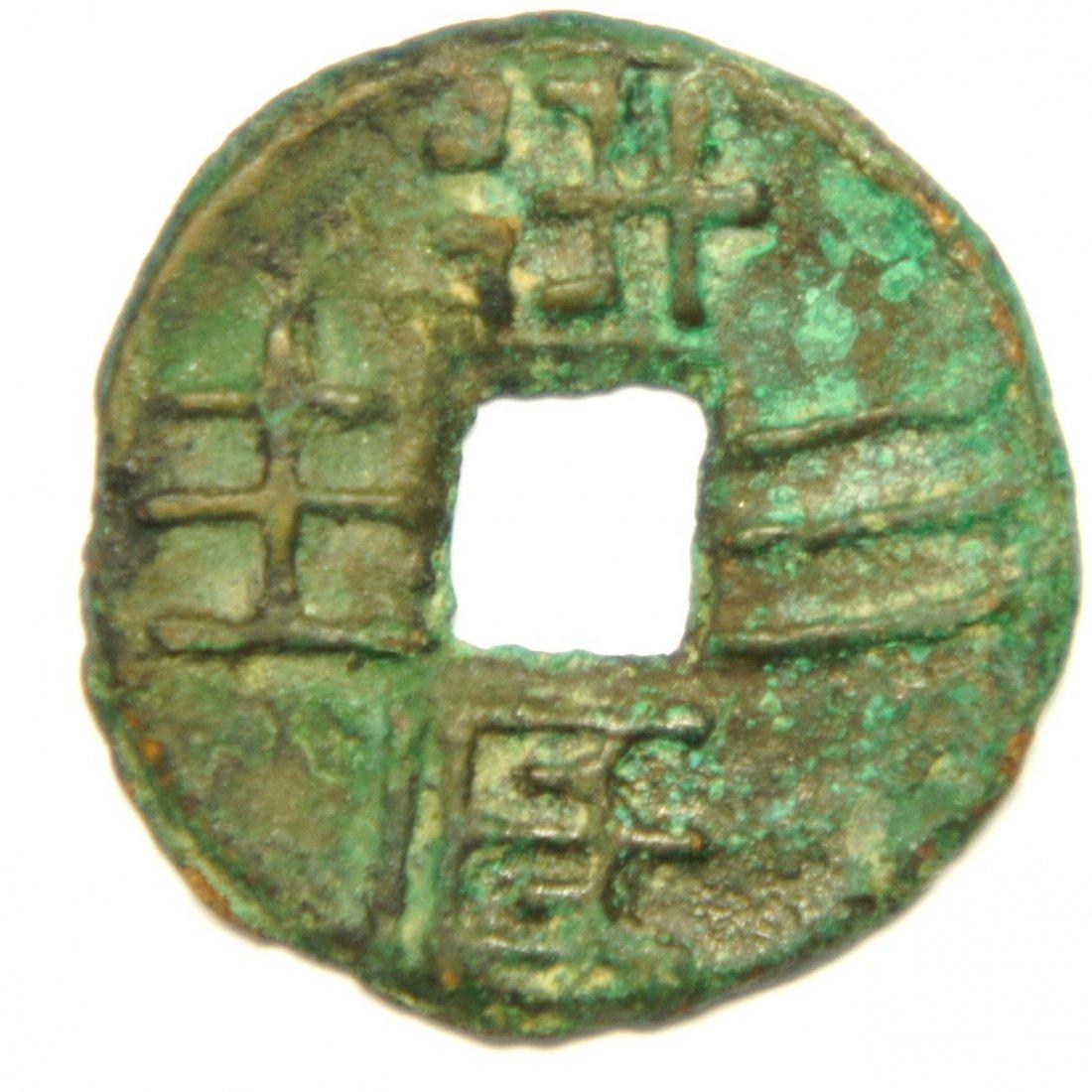 "Han Dynasty, ""Zhu San Ban Liang"", very rare,"
