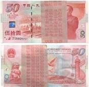 50 yuan, Mao Tsu-Tung delivering speech, 100 pcs